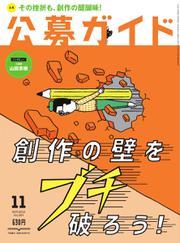 公募ガイド (11月号)