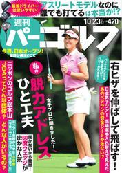 週刊 パーゴルフ (2018/10/23号)