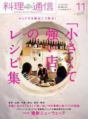 料理通信 (2018年11月号)