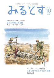 みるとす(MYRTOS) (10月(160)号)