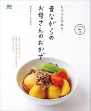 ei cookingシリーズ (ちゃんと作れる! 昔ながらのお母さんのおかず)