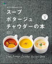 ei cookingシリーズ (スープ・ポタージュ・チャウダーの本)