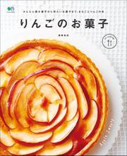 ei cookingシリーズ (りんごのお菓子)
