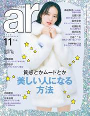 ar(アール) (2018年11月号)