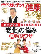 NHKガッテン健康プレミアム (vol.15)