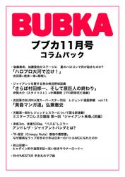 BUBKA コラムパック 2018年11月号
