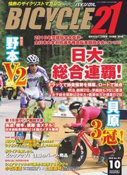 BICYCLE21 2018年10月号
