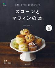 ei cookingシリーズ (食事に! おやつに! まいにち食べたい! スコーンとマフィンの本)