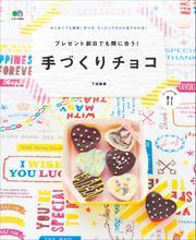 ei cookingシリーズ (プレゼント前日でも間に合う! 手づくりチョコ)