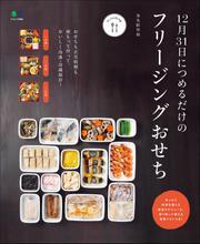 ei cookingシリーズ (12月31日につめるだけのフリージングおせち)