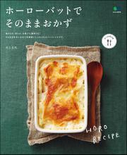ei cookingシリーズ (ホーローバットでそのままおかず)