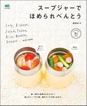 ei cookingシリーズ (スープジャーでほめられべんとう)