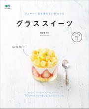 ei cookingシリーズ (グラススイーツ)
