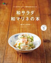 ei cookingシリーズ (和サラダ 和マリネの本)