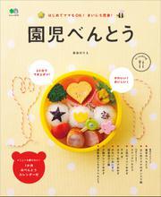 ei cookingシリーズ (園児べんとう)