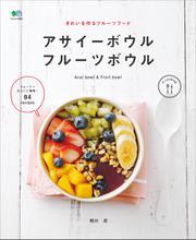 ei cookingシリーズ (アサイーボウル フルーツボウル)