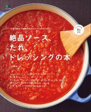 ei cookingシリーズ (絶品 ソース、たれ、ドレッシングの本)