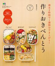ei cookingシリーズ (作りおきべんとう)