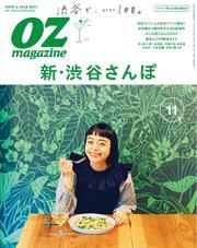 OZmagazine (オズマガジン)  (2018年11月号)