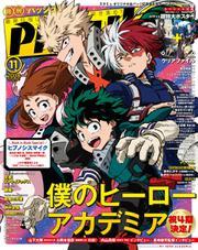 PASH!(パッシュ!) (2018年11月号)