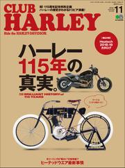 CLUB HARLEY(クラブハーレー) (2018年11月号)