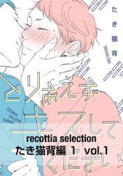 recottia selection たき猫背編1 vol.1