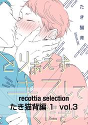 recottia selection たき猫背編1 vol.3