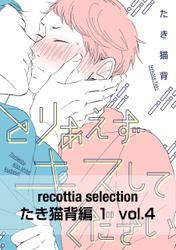 recottia selection たき猫背編1 vol.4