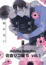 recottia selection 佐倉リコ編5 vol.1