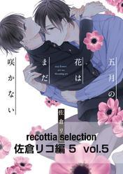 recottia selection 佐倉リコ編5 vol.5