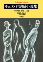 チェコSF短編小説集
