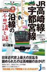 JR高崎線・宇都宮線沿線の不思議と謎
