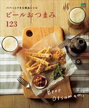 ビールおつまみ123
