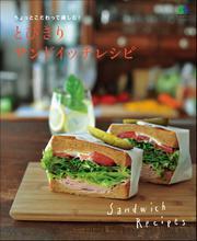 とびきりサンドイッチレシピ