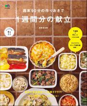 ei cookingシリーズ (週末90分の作りおきで 1週間分の献立)