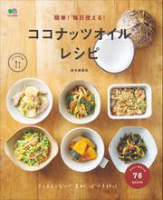 ei cookingシリーズ (簡単! 毎日使える! ココナッツオイルレシピ)