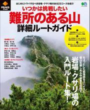 PEAKS特別編集 いつかは挑戦したい難所のある山詳細ルートガイド