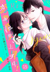 comic Berry's恋愛温度、上昇中!