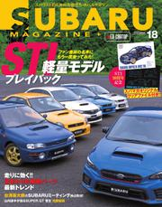 SUBARU MAGAZINE(スバルマガジン) (Vol.18)