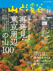 山と溪谷 (通巻1003号)