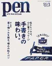 Pen(ペン) (2018年11/1号)