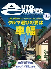 AutoCamper(オートキャンパー) (2018年11月号)