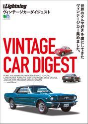 別冊Lightningシリーズ (Vol.188 VINTAGE CAR DIGEST)