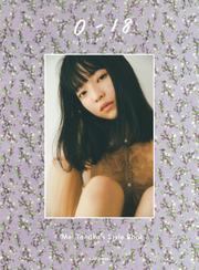 田中芽衣スタイルブック 0-18 ゼロカラジュウハチ