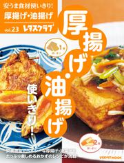 安うま食材使いきり!vol.23 厚揚げ・油揚げ使いきり!