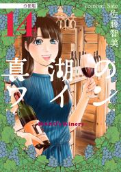真湖のワイン 分冊版