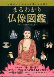 お寺めぐりがもっと楽しくなる!まるわかり「仏像図鑑」