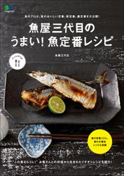 ei cookingシリーズ (魚屋三代目のうまい!魚定番レシピ)