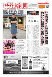 日本外食新聞 (2018/10/15号)