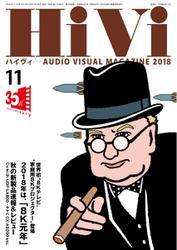 HiVi(ハイヴィ) (2018年11月号)